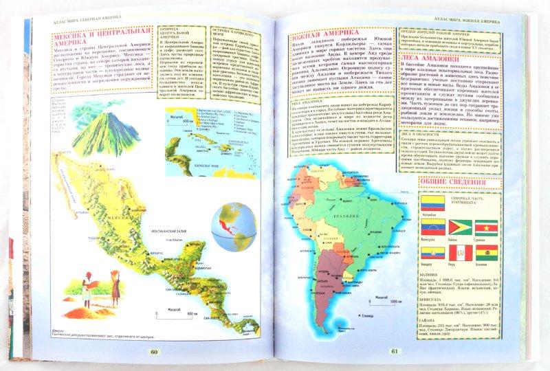 Иллюстрация 1 из 13 для Страны и цивилизации. Детская энциклопедия | Лабиринт - книги. Источник: Лабиринт