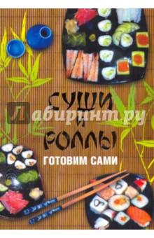 Суши и роллы. Готовим самиБлюда из рыбы и морепродуктов<br>В этой книге собраны наиболее известные и популярные всему миру рецепты японской кухни. Благодаря иллюстрациям, которыми пестрят страницы, даже самый неопытный в приготовлении суши человек сможет быстро и просто сделать вкусные блюда. Японская кухня очень популярна в Европе и США, но не многие могут приготовить суши или роллы в домашних условиях. Благодаря этой книге вы с легкостью сможете приготовить изысканные суши и устроить домашний вечер в японском стиле.<br>