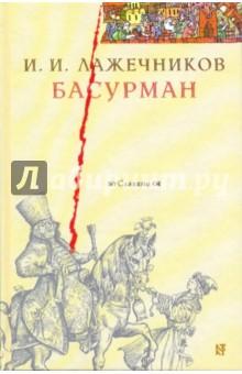 Лажечников Иван Иванович Басурман