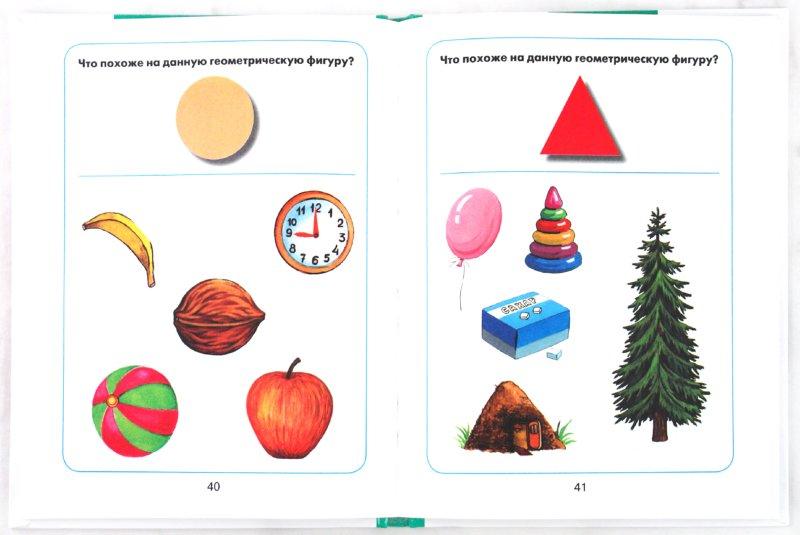 Иллюстрация 1 из 26 для Цвет и форма - Галина Шалаева | Лабиринт - книги. Источник: Лабиринт