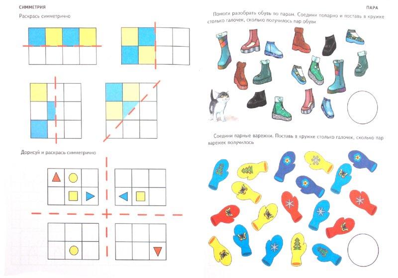 Иллюстрация 1 из 23 для Дошкольная математика в 2 частях. Часть 1 - И. Медеева | Лабиринт - книги. Источник: Лабиринт