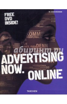 Advertising Now. Online (+DVD)