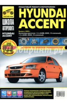 Hyundai Accent . Выпуск с 2002 г. Руководство по эксплуатации, техническому обслуживанию и ремонтуЗарубежные автомобили<br>Предлагаем вашему вниманию руководство по ремонту и эксплуатации автомобиля Hyundai Accent, оснащенного бензиновыми двигателями объемом 1,5 л. В издании подробно рассмотрено устройство автомобиля, даны рекомендации по эксплуатации и ремонту. Специальный раздел посвящен неисправностям в пути, способам их диагностики и устранения. <br>Все подразделы, в которых описаны обслуживание и ремонт агрегатов и систем, содержат перечни возможных неисправностей и рекомендации по их устранению, а также указания по разборке, сборке, регулировке и ремонту узлов и систем автомобиля с использованием стандартного набора инструментов в условиях гаража.<br>Операции по регулировке, разборке, сборке и ремонту автомобиля снабжены пиктограммами, характеризующими сложность работы, число исполнителей, место проведения работы и время, необходимое для ее выполнения.<br>Указания по разборке, сборке, регулировке и ремонту узлов и систем автомобиля с использованием готовых запасных частей и агрегатов приведены пооперационно и подробно иллюстрированы фотографиями и рисунками, благодаря которым даже начинающий автолюбитель легко разберется в ремонтных операциях.<br>Структурно все ремонтные работы разделены по системам и агрегатам, на которых они проводятся (начиная с двигателя и заканчивая кузовом). По мере необходимости операции снабжены предупреждениями и полезными советами на основе практики опытных автомобилистов.<br>Структура книги составлена так, что фотографии или рисунки без порядкового номера являются графическим дополнением к последующим пунктам. При описании работ, которые включают в себя промежуточные операции, последние указаны в виде ссылок на подраздел и страницу, где они подробно описаны.<br>В приложениях содержатся необходимые для эксплуатации, обслуживания и ремонта сведения о моментах затяжки резьбовых соединений, применяемых лампах и свечах зажигания.<br>В ко