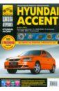 Hyundai Accent . Выпуск с 2002 г. Руководство по эксплуатации, техническому обслуживанию и ремонту
