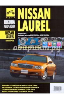 Nissan Laurel: Руководство по эксплуатации, техническому обслуживанию и ремонту