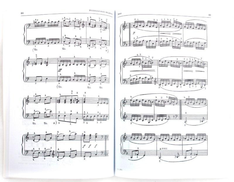 Иллюстрация 1 из 8 для Музыкальные шедевры: Природа и музыка - Ольга Радынова | Лабиринт - книги. Источник: Лабиринт