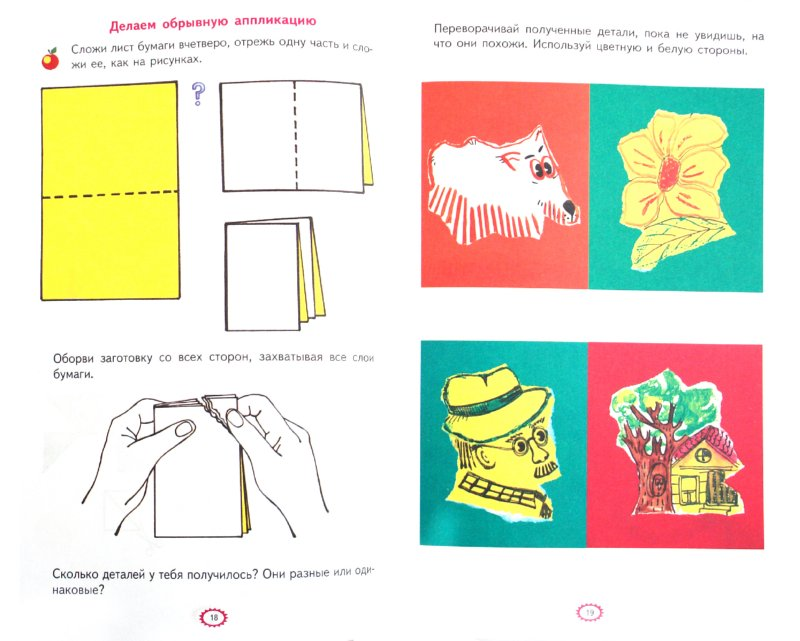 Иллюстрация 1 из 10 для Умейка. Рабочая тетрадь по ручному труду для детей 6-7 лет. Часть 2 - Цирулик, Хлебникова, Цирулик | Лабиринт - книги. Источник: Лабиринт