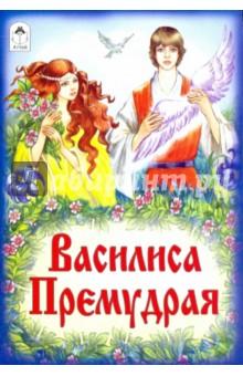 Русские сказки: Василиса Премудрая