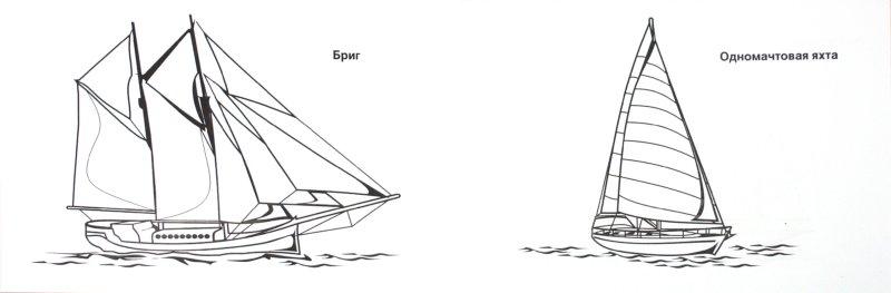 Иллюстрация 1 из 17 для Корабли и яхты. Раскраска | Лабиринт - книги. Источник: Лабиринт