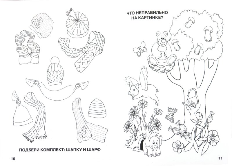 Иллюстрация 1 из 10 для Игры, кроссворды, головоломки! Страна играйка! - Марина Дружинина | Лабиринт - книги. Источник: Лабиринт