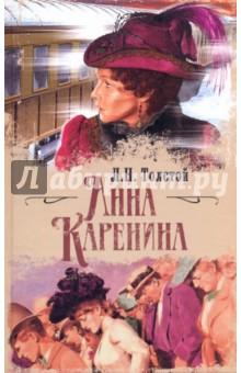 Анна КаренинаКлассическая отечественная проза<br>Шедевр великого льва Толстого, вошедший в золотой фонд мировой литературы. Возможно, лучший из отечественных романов о любви, женской душе и женской трагедии. Анну Каренину экранизировали поистине бессчетное число раз. Многие из экранизаций - как российских, так и зарубежных - были признаны классикой кинематографа XX века.<br>