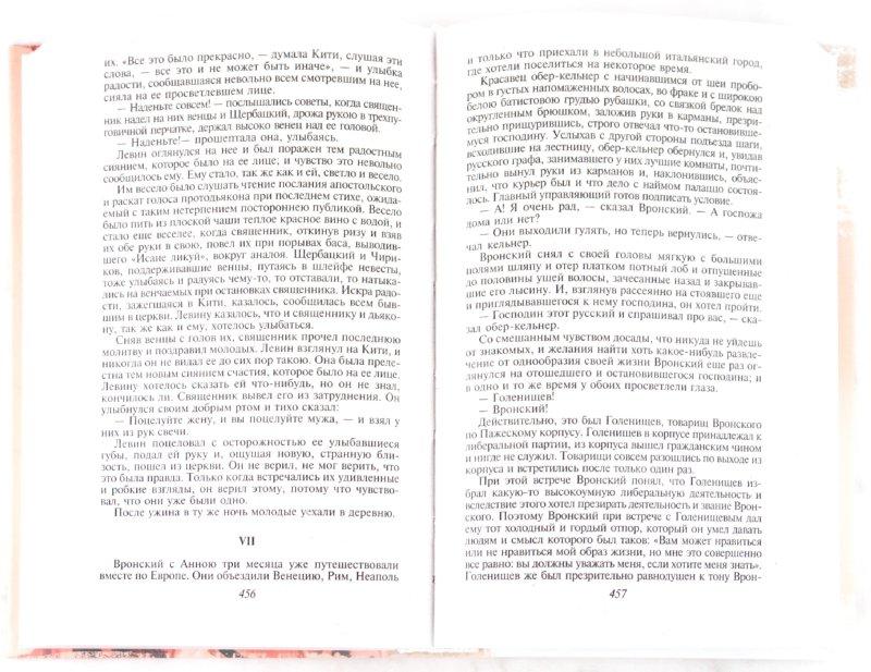 Иллюстрация 1 из 6 для Анна Каренина - Лев Толстой   Лабиринт - книги. Источник: Лабиринт