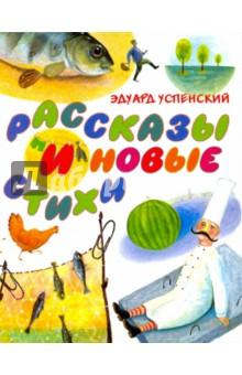 Рассказы и новые стихиОтечественная поэзия для детей<br>В книгу вошли реалистические рассказы Э.Успенского о природе и людях, а также малоизвестные и совсем новые стихи.<br>