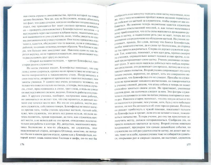 Иллюстрация 1 из 14 для Превращение - Франц Кафка | Лабиринт - книги. Источник: Лабиринт