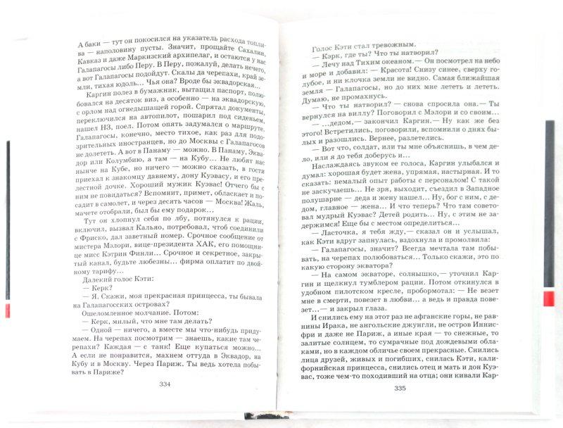 Иллюстрация 1 из 4 для Оружейная империя: Наемник. Наследник - Михаил Ахманов | Лабиринт - книги. Источник: Лабиринт