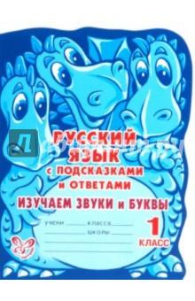 Русский язык с подсказками и ответами. Изучаем звуки и буквы. 1 класс
