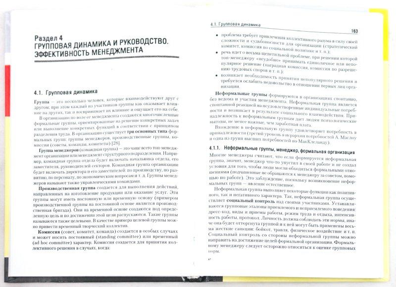 Иллюстрация 1 из 11 для Менеджмент - Алексей Цветков | Лабиринт - книги. Источник: Лабиринт