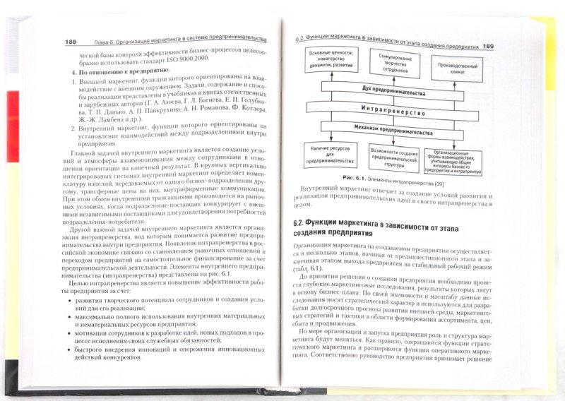 Иллюстрация 1 из 11 для Организация предпринимательства: учебное пособие - Владимир Наумов   Лабиринт - книги. Источник: Лабиринт