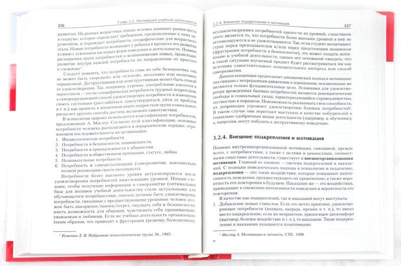 Иллюстрация 1 из 17 для Педагогическая психология: учебное пособие | Лабиринт - книги. Источник: Лабиринт