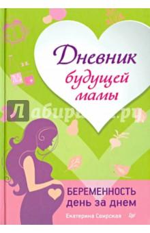 Беременность день за днем дневник