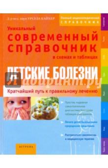 Кайхер Урсула Детские болезни. уникальный современный справочник в схемах и таблицах