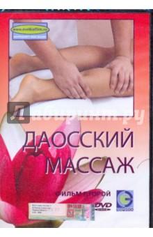 Даосский массаж. Фильм 2 (DVD)