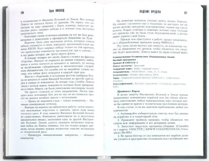 Иллюстрация 1 из 12 для Падение Предела - Эрик Ниланд | Лабиринт - книги. Источник: Лабиринт