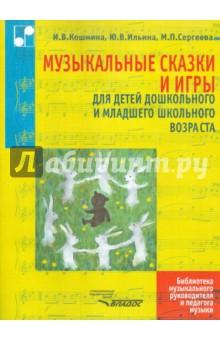 Обложка книги Музыкальные сказки и игры для детей дошкольного и младшего школьного возраста