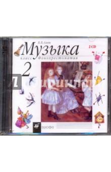Музыка. 2 класс. Фонохрестоматия (35557) (2CD)
