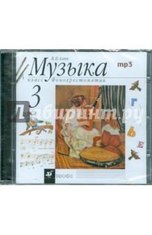 Музыка. 3 класс. Фонохрестоматия (CD)