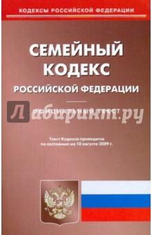 Семейный кодекс Российской Федерации по состоянию на 10.08.09 года