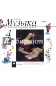 Музыка. 4 класс. Фонохрестоматия (35796) (3CD)