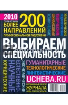 Более 200 направлений профессиональной подготовки: справочник 2010