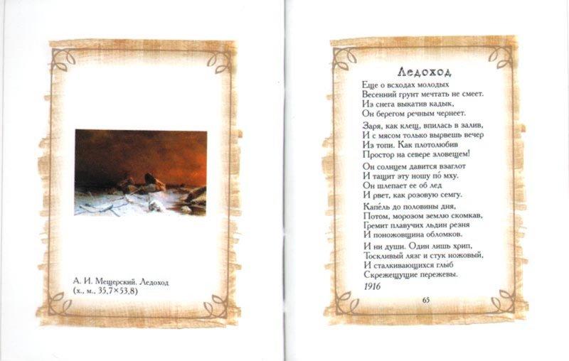 Иллюстрация 1 из 32 для Лирика - Борис Пастернак | Лабиринт - книги. Источник: Лабиринт