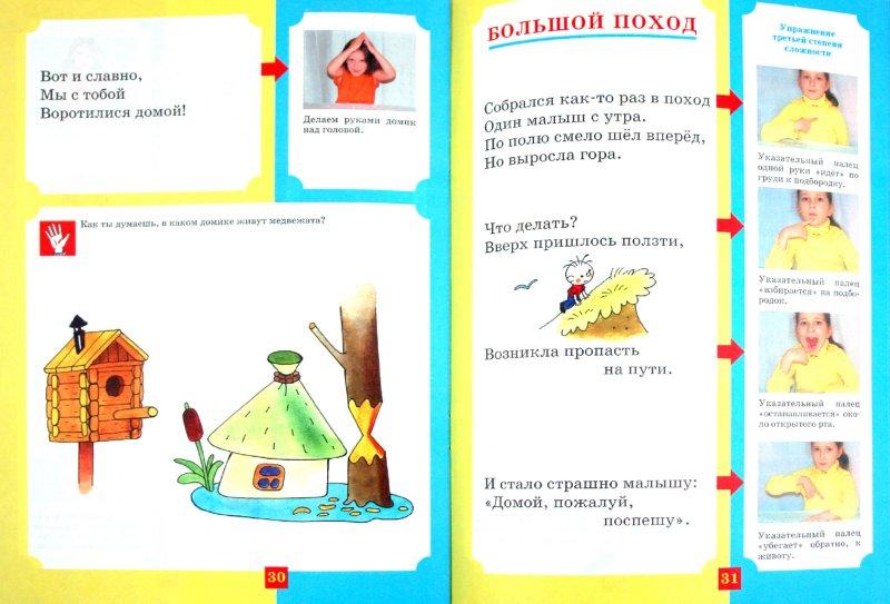 Иллюстрация 1 из 6 для пальчиковые игры
