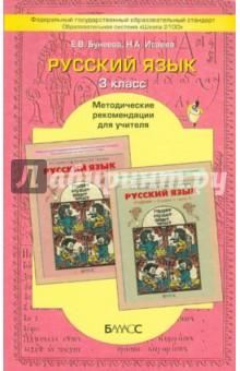Купить русский язык для 5 класса Бунеев 2011 год в кемерово