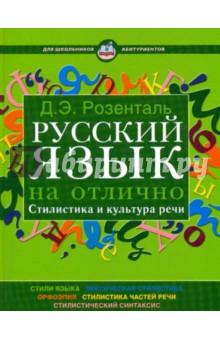 Розенталь Дитмар Эльяшевич Русский язык на отлично. Стилистика и культура речи