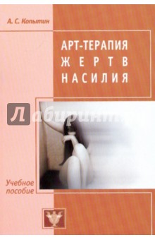 Копытин Александр Иванович Арт-терапия жертв насилия