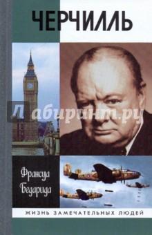 ЧерчилльПолитические деятели, бизнесмены<br>Политическая карьера этого выдающегося британского государственного деятеля протекала на фоне двух крупнейших событий XX века - Первой и Второй мировых войн, которые и предопределили его судьбу, всю его жизнь. Три четверти столетия длилась политическая деятельность Черчилля, познавшего и блистательные взлеты, и катастрофические падения. Но его звездный час приходится на труднейший период человеческой истории - Вторую мировую войну, когда, получив пост премьер-министра, он призвал свою нацию сплотиться на борьбу с гитлеровской Германией и стал инициатором союзнической коалиции - Великобритания - СССР - США, завершившуюся великой Победой.<br>Автор книги Франсуа Бедарида - французский историк, специалист по английской истории, основатель Института современной истории. На обширной документальной основе он описывает биографию Черчилля, привлекая читателя ясным, доступным языком и несомненным стремлением к объективности изложения.<br>6-е издание.<br>