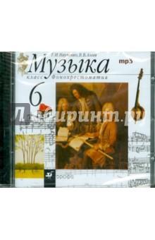 Музыка. 6 класс. Фонохрестоматия (CDmp3)
