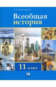 Всеобщая история. XX - начало XXI века. 11 класс: Учебник