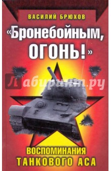Бронебойным, огонь! Воспоминания танкового аса