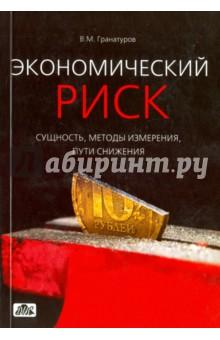 Экономический риск: сущность, методы измерения, пути снижения: учебное пособие