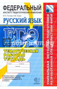 ЕГЭ 2010. Русский язык. Тематическая рабочая тетрадь ФИПИ