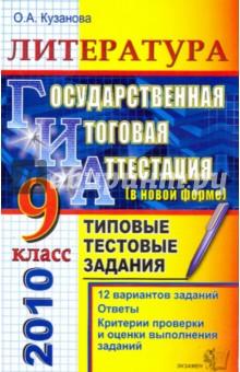 ГИА 2010. Литература. 9 класс: Типовые тестовые задания