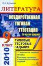 ГИА 2010. Литература. 9 класс:  ...