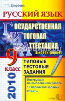 ГИА 2010. Русский язык. 9 класс: Типовые тестовые задания