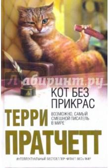 Кот без прикрасСовременная зарубежная проза<br>Вначале было слово, и это слово было Кот. Эту неколебимую истину возвестил народам кошачий бог через послушного своего ученика Терри Пратчетта.<br>Итак, перед вами евангелие породы кошачьих. Вы узнаете о котах все. Из чего коты сделаны, их внутреннее устройство, законы, которые на них действуют и не действуют, что они едят и что пьют. Ну а чтобы было наглядней, книга снабжена картинками замечательного английского художника-графика Грея Джоллиффа. Да пребудет с вами кошачье благословение! Мяу!<br>