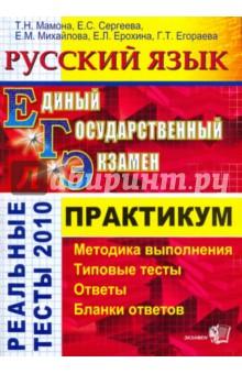 ЕГЭ 2010. Русский язык: Практикум по выполнению типовых тестовых заданий ЕГЭ