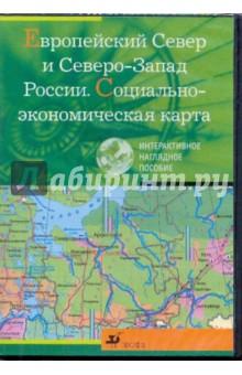Европейский Север и Северо-Запад России. Социально-экономическая карта (CDpc)